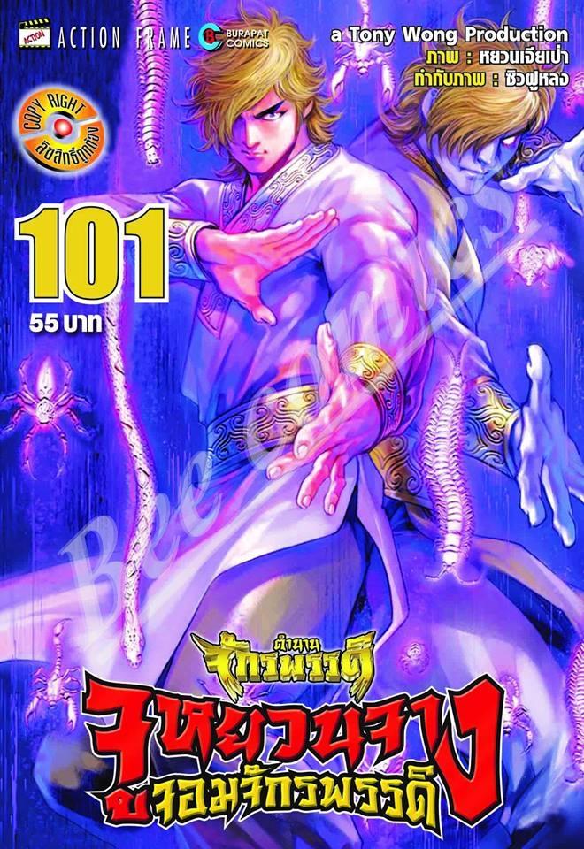 จูหยวนจางจอมจักรพรรดิ เล่ม101 สินค้าเข้าร้านวันศุกร์ที่ 5/5/60