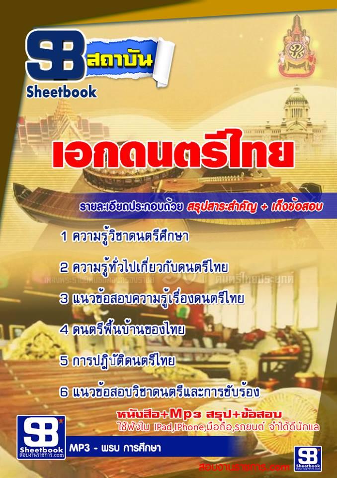 สรุปแนวข้อสอบเอกดนตรีไทย ครูผู้ช่วย(กศจ.)ศึกษาธิการจังหวัด