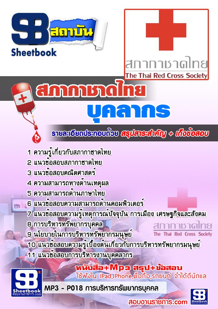 ((สรุป))แนวข้อสอบบุคลากร สภากาชาดไทย