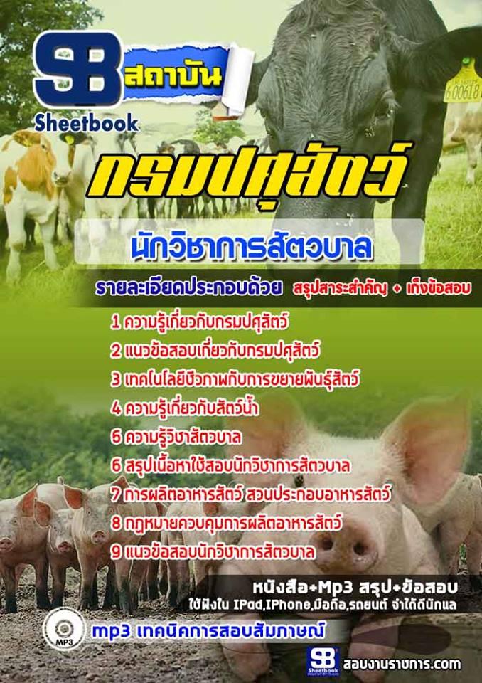 แนวข้อสอบนักวิชาการสัตวบาลปฏิบัติการ กรมปศุสัตว์ NEW 2560