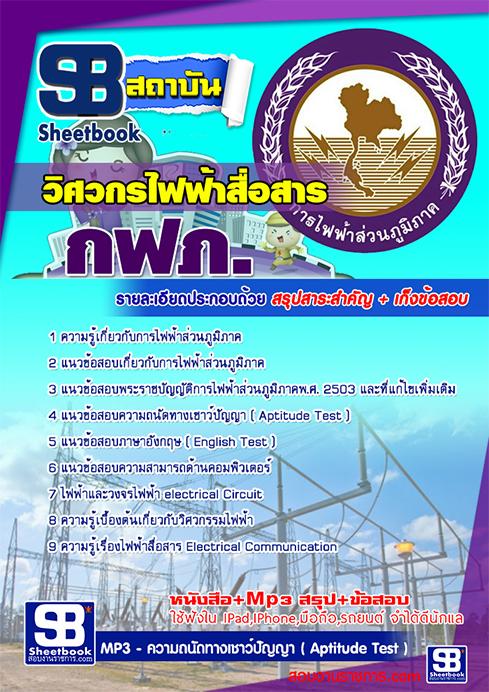 แนวข้อสอบวิศวกรไฟฟ้าสื่อสาร กฟภ. การไฟฟ้าส่วนภูมิภาค ปี 2561