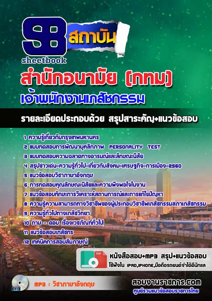 แนวข้อสอบเจ้าพนักงานเภสัชกรรม สำนักอนามัย กรุงเทพมหานคร อัพเดทใหม่ 2560