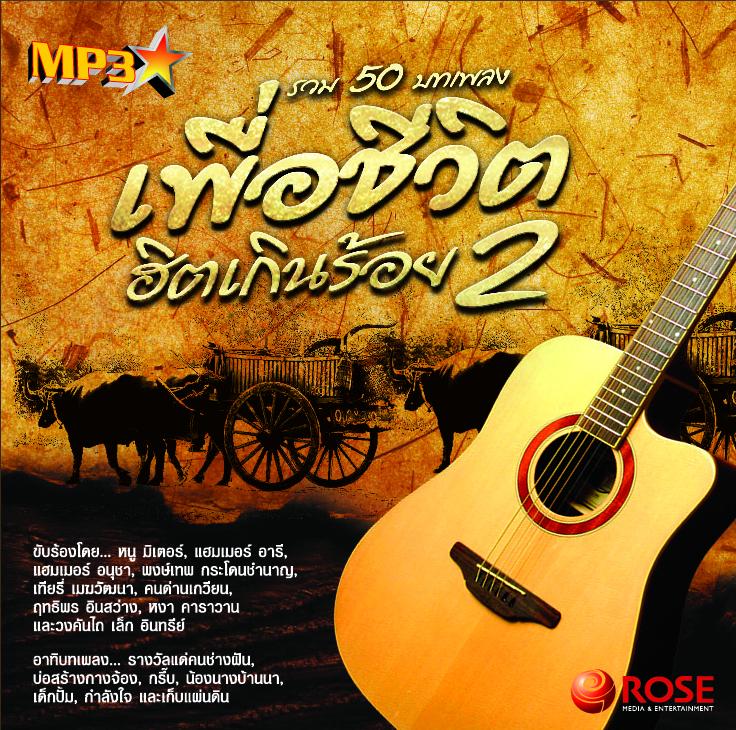 MP3 50 เพลง เพื่อชีวิตฮิตเกินร้อย 2 (พงษ์เทพ คันไถ ฤทธิพร หงา หนู แฮมเมอร์)