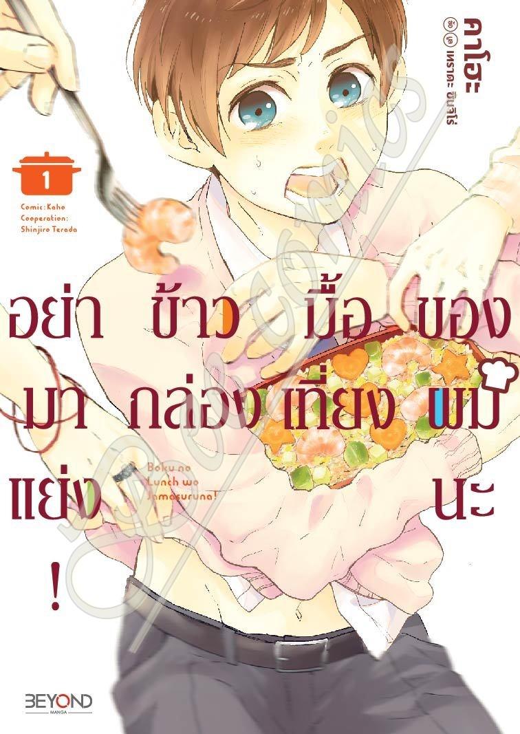 อย่ามาแย่ง! ข้าวกล่องมื้อเที่ยงของผมนะ เล่ม 1 Boku no Lunch wo Jamasuruna! สินค้าเข้าร้านวันอังคารที่ 14/11/60
