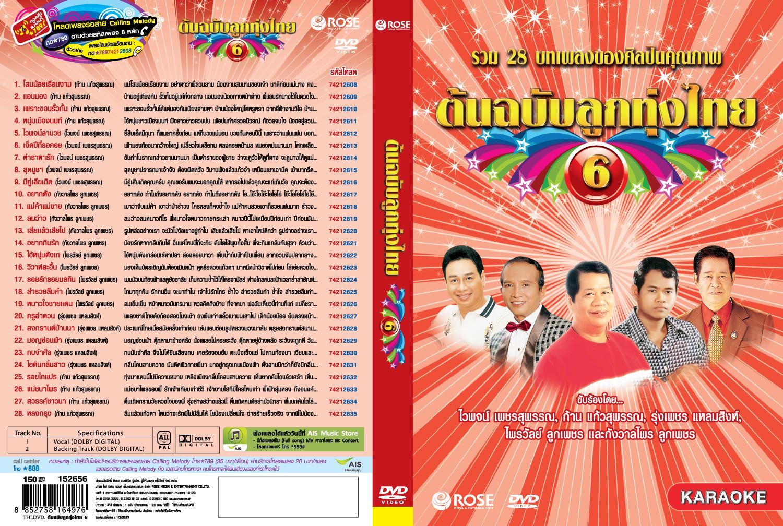 28 เพลง ต้นฉบับลูกทุ่งไทย 6 ( ก้าน ไวพจน์ ไพรวัลย์ รุ่งเพชร กังวาลไพร)