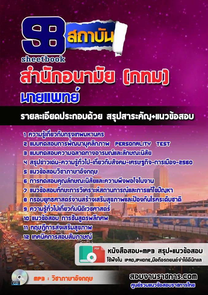 แนวข้อสอบนายแพทย์ สำนักอนามัย กรุงเทพมหานคร อัพเดทใหม่ 2560