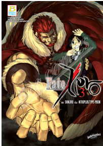 FATE/ZERO เล่ม3