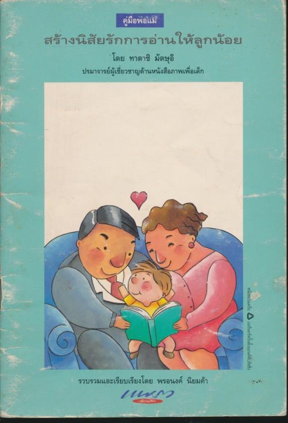 คู่มือพ่อแม่ สร้างนิสัยรักการอ่านให้ลูกน้อย
