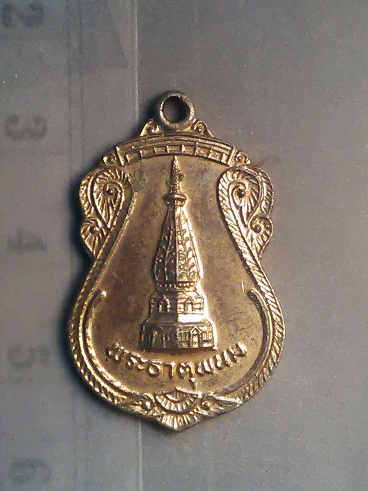 เหรียญ เสมา กะไหล่ทอง พระธาตุ พนม / 200.-