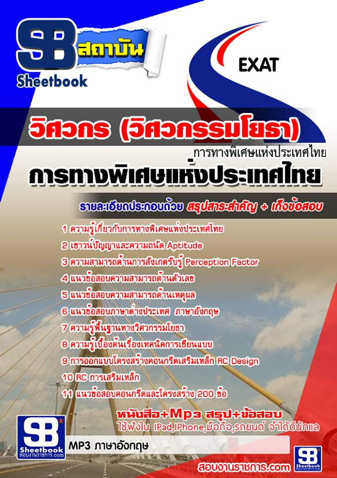 """NEW""แนวข้อสอบวิศวกร(วิศวกรรมโยธา) การทางพิเศษแห่งประเทศไทย กทพ."