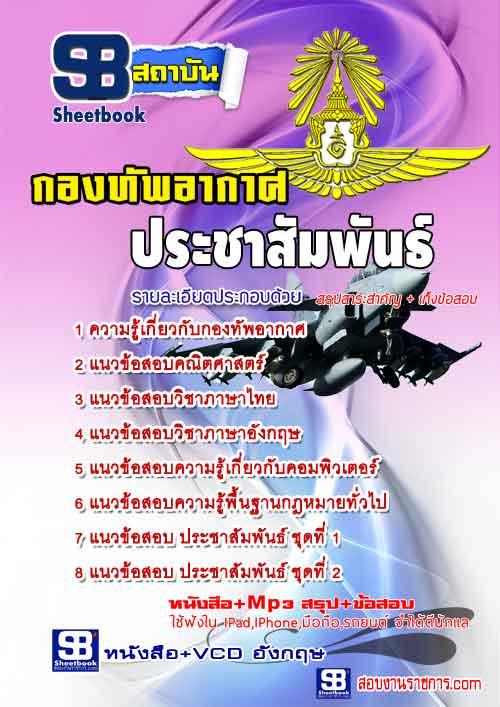 [[NEW]]แนวข้อสอบนายทหารกิจการและประชาสัมพันธ์ กองทัพอากาศ Line:topsheet1