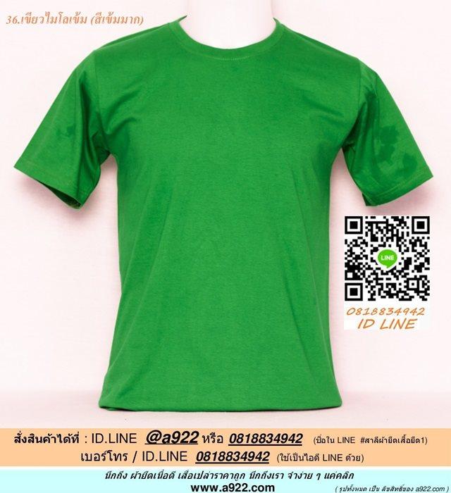 N.เสื้อเปล่า เสื้อยืดสีพื้น สีเขียวไมโลเข้ม ไซค์ขนาด 50 นิ้ว