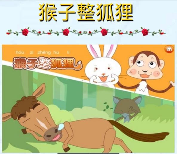 เรียนภาษาจีนออนไลน์ (ครูลูกน้ำ) เล่ม 2 บทที่ 8 เรื่อง (นิทาน) ลิงกับสนัขจิ้งจอก ตอนที่ 3/3