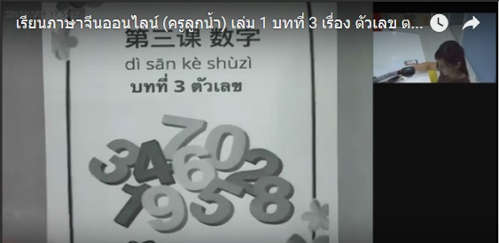 เรียนภาษาจีนออนไลน์ (ครูลูกน้ำ) เล่ม 1 บทที่ 3 เรื่อง ตัวเลข ตอนที่ 2/2