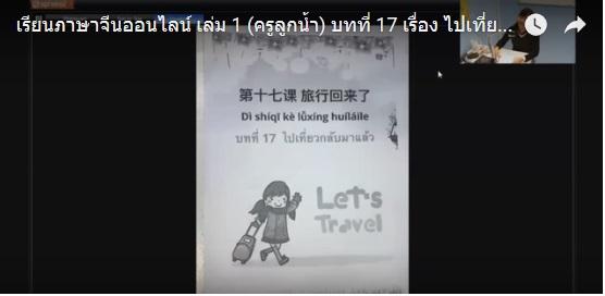 เรียนภาษาจีนออนไลน์ เล่ม 1 (ครูลูกน้ำ) บทที่ 17 เรื่อง ไปเที่ยวกลับมาเเล้วตอนที่ 1/2