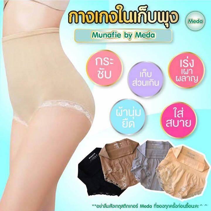 กางเกงในเก็บพุง สีเนื้อ Manafie by Meda กระชับหน้าท้อง ยกสะโพก เก็บส่วนเกิน