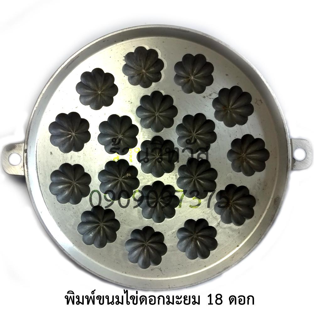 พิมพ์ขนมไข่อลูมิเนียม 9.5 นิ้ว มะยมเล็ก 18 ดอก