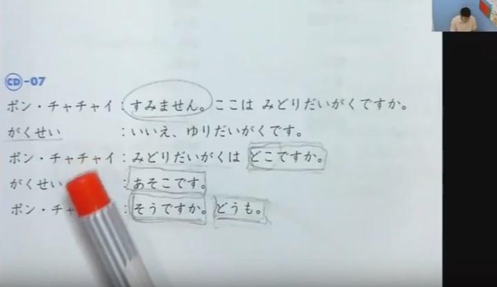 สอนภาษาญี่ปุ่นออนไลน์ (ครูไบร์ท) ไดจิ1 บทที่ 3 ที่นี่คือมหาวิลัยยูริ ตอนที่ 3/4
