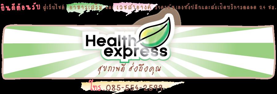 HealthExpress-2U.Com