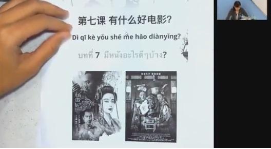 เรียนภาษาจีนออนไลน์ (ครูลูกน้ำ) เล่ม 2 บทที่ 7 เรื่อง มีหนังอะไรดีๆบ้าง? ตอนที่ 1/2