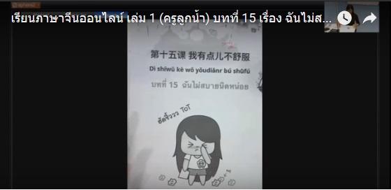 เรียนภาษาจีนออนไลน์ เล่ม 1 (ครูลูกน้ำ) บทที่ 15 เรื่อง ฉันไม่สบายนิดหน่อยตอนที่ 1/2