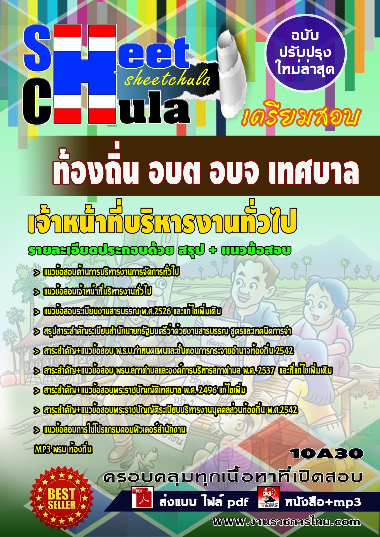 แนวข้อสอบข้าราชการไทย ข้อสอบข้าราชการ หนังสือสอบข้าราชการเจ้าหน้าที่บริหารงานทั่วไป ท้องถิ่น อบต เทศบาล อบจ อปท