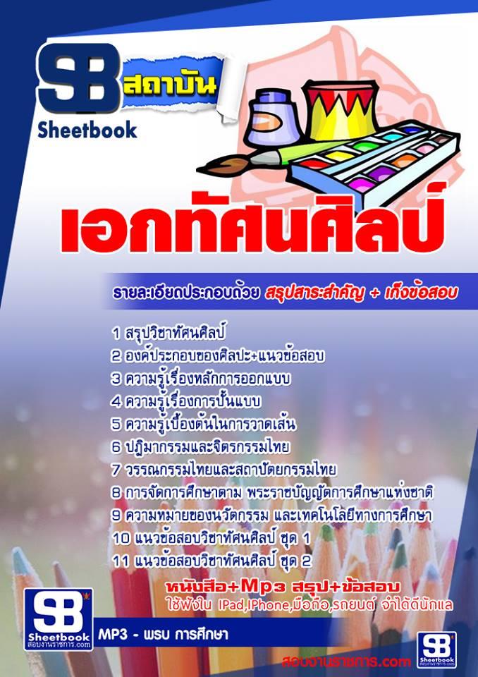 แนวข้อสอบเอกทัศนศิลป์ 2560