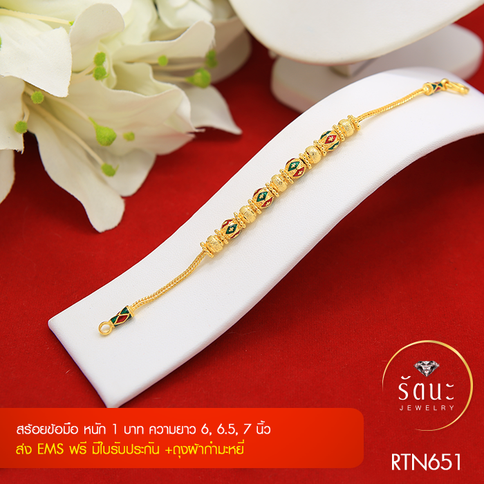 RTN651 สร้อยข้อมือ สร้อยข้อมือทอง สร้อยข้อมือทองคำลงยา 1 บาท ยาว 6 6.5 7 นิ้ว