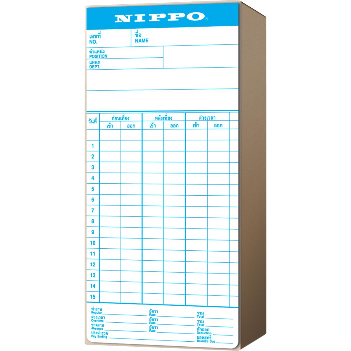 บัตรลงเวลา Nippo