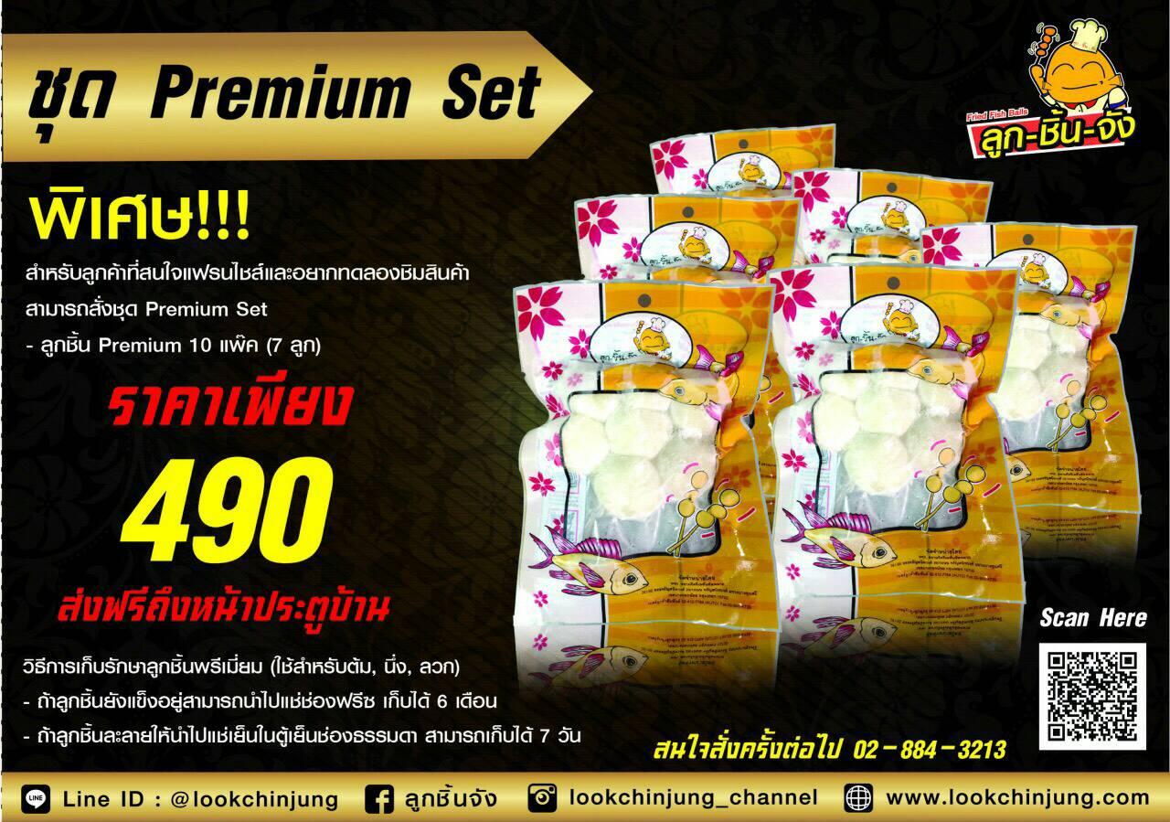 ชุด Premium Set 10 Pack ส่งฟรี