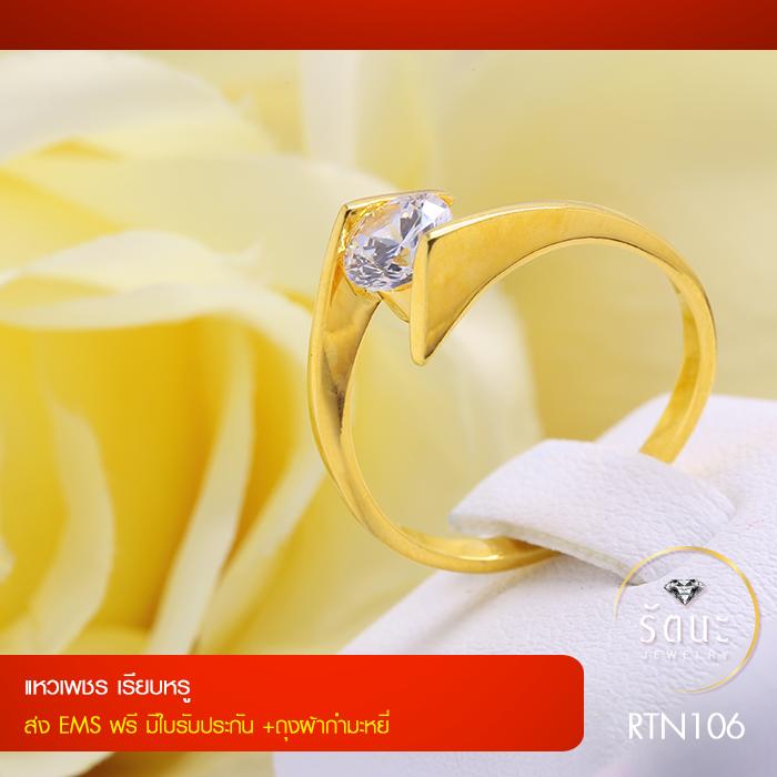 RTN106 แหวนเพชร เรียบหรู