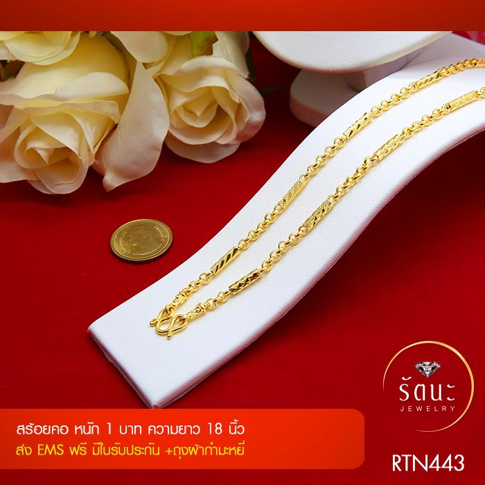 RTN443 สร้อยทอง สร้อยคอทองคำ สร้อยคอ 1 บาท ยาว 18 นิ้ว
