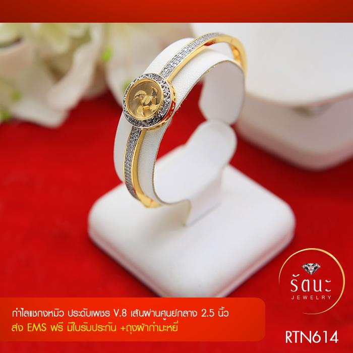 RTN614 กำไลแชกงหมิวทองคำ ประดับเพชร V.8 เส้นผ่านศูนย์กลาง 2.5 นิ้ว