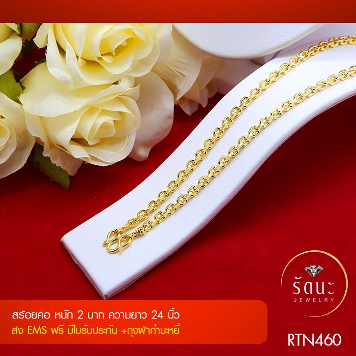 RTN460 สร้อยทอง สร้อยคอทองคำ สร้อยคอ 2 บาท ยาว 24 นิ้ว