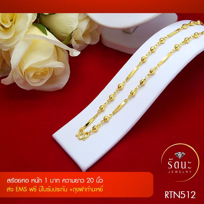 RTN512 สร้อยทอง สร้อยคอทองคำ สร้อยคอ 1 บาท ยาว 24 นิ้ว