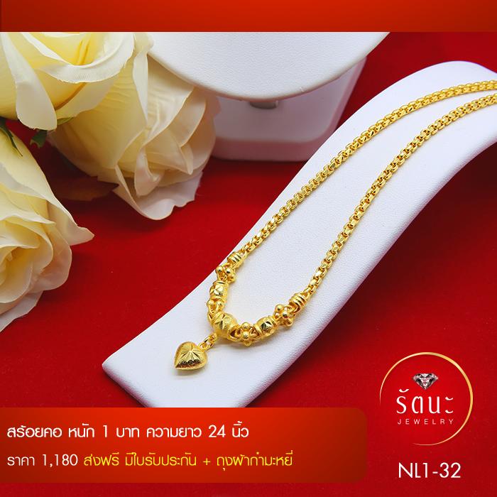 NL1-32 สร้อยทอง สร้อยคอทองคำ สร้อยคอ 1 บาท ยาว 18 นิ้ว