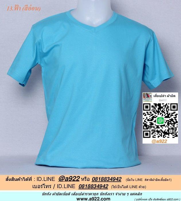 M.เสื้อเปล่า เสื้อยืดเปล่าคอวี สีฟ้า ไซค์ขนาด 48 นิ้ว