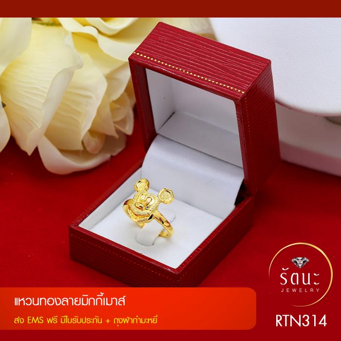 RTN314 แหวนทอง ลายมิกกี้เมาส์