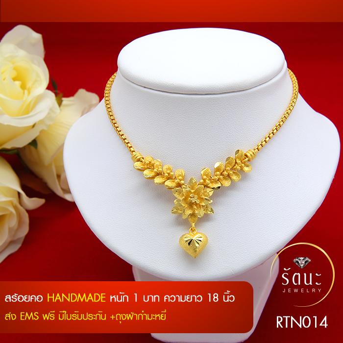 RTN014 สร้อยทอง สร้อยคอทองคำ สร้อยคอ 1 บาท ยาว 18 นิ้ว