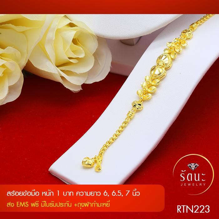RTN223 สร้อยข้อมือ สร้อยข้อมือทอง สร้อยข้อมือทองคำ 1 บาท ยาว 6 6.5 7 นิ้ว