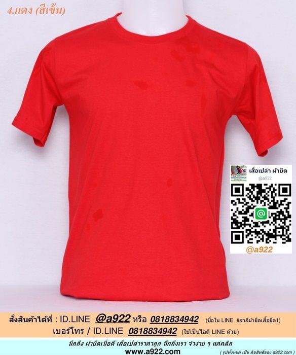 C.เสื้อเปล่า เสื้อยืดเปล่าคอกลม สีแดง ไซค์ 14 ขนาด 28 นิ้ว (เสื้อเด็ก)
