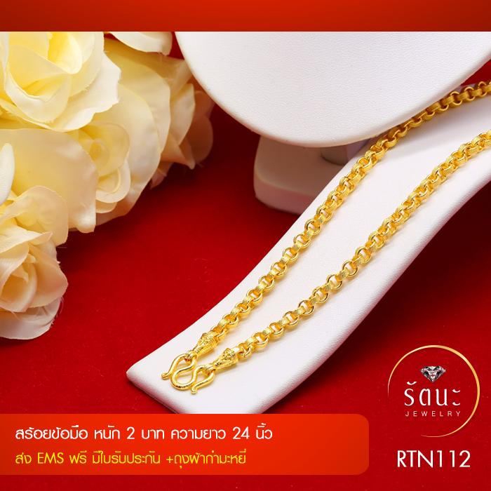 RTN112 สร้อยทอง สร้อยคอทองคำ สร้อยคอ 2 บาท ยาว 24 นิ้ว