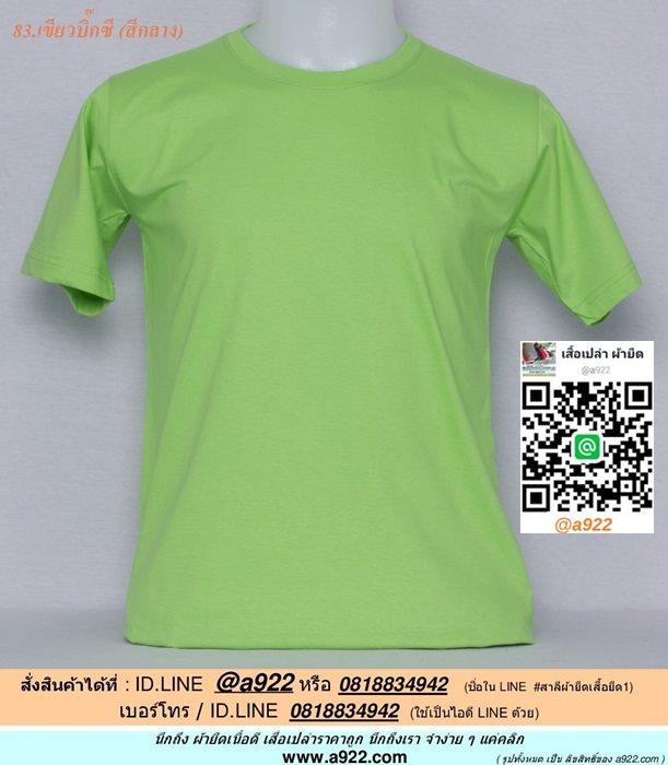 D.เสื้อเปล่า เสื้อยืดเปล่าคอกลม สีเขียวบิ๊กซี ไซค์ 15 ขนาด 30 นิ้ว (เสื้อเด็ก)