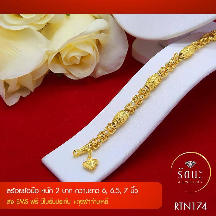 RTN174 สร้อยข้อมือ สร้อยข้อมือทอง สร้อยข้อมือทองคำ 2 บาท ยาว 6 6.5 7 นิ้ว