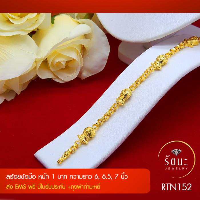 RTN152 สร้อยข้อมือ สร้อยข้อมือทอง สร้อยข้อมือทองคำ 1 บาท ยาว 6 6.5 7 นิ้ว