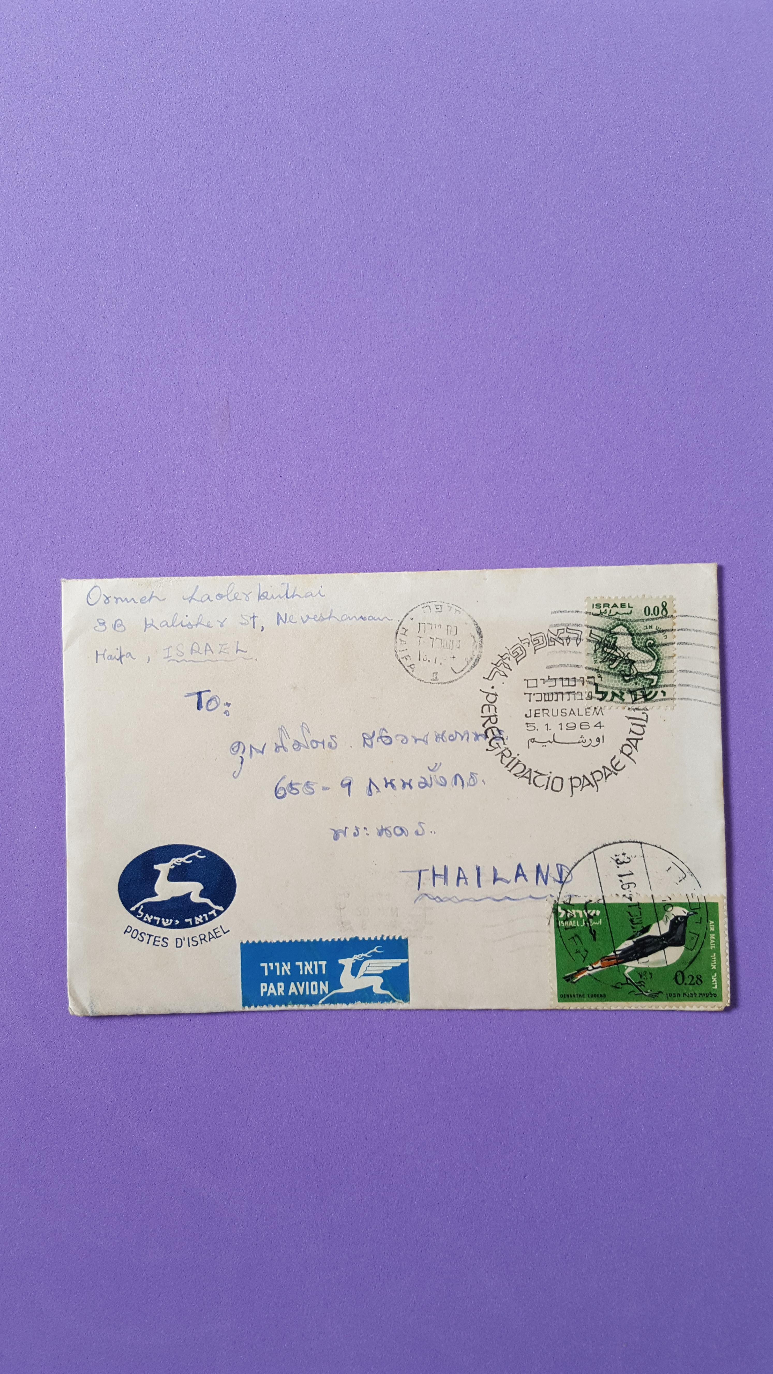 จดหมายเก่า ภาพถ่ายเก่า โพสการ์ด ข้อความ ปี2507