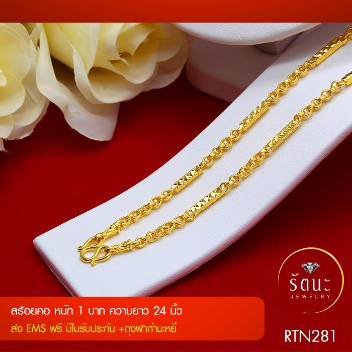 RTN281 สร้อยทอง สร้อยคอทองคำ สร้อยคอ 1 บาท ยาว 24 นิ้ว