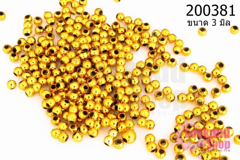 ลูกปัดพลาสติกเคลือบสีทอง กลม 3มิล(1ขีด/100กรัม)