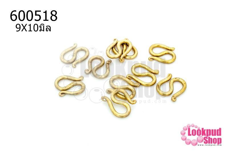 ตะขอตัว S สีทองเหลืองแท้ 9X10มิล (10ชิ้น)