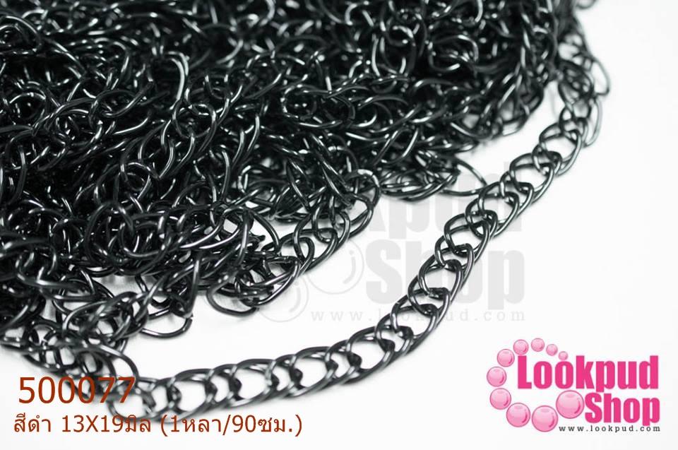 โซ่ห่วงพลาสติก 2 ชั้น สีดำ 13X19มิล (1หลา/90ซม.)